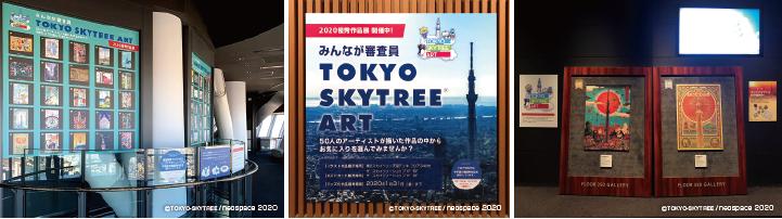 東京スカイツリー®アート2020