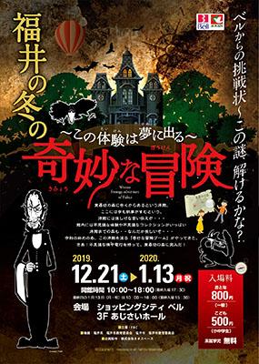 福井の冬の奇妙な冒険