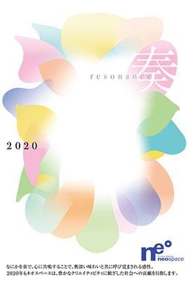 neospace2020
