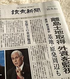読売新聞 山梨学院大今井教授コラム